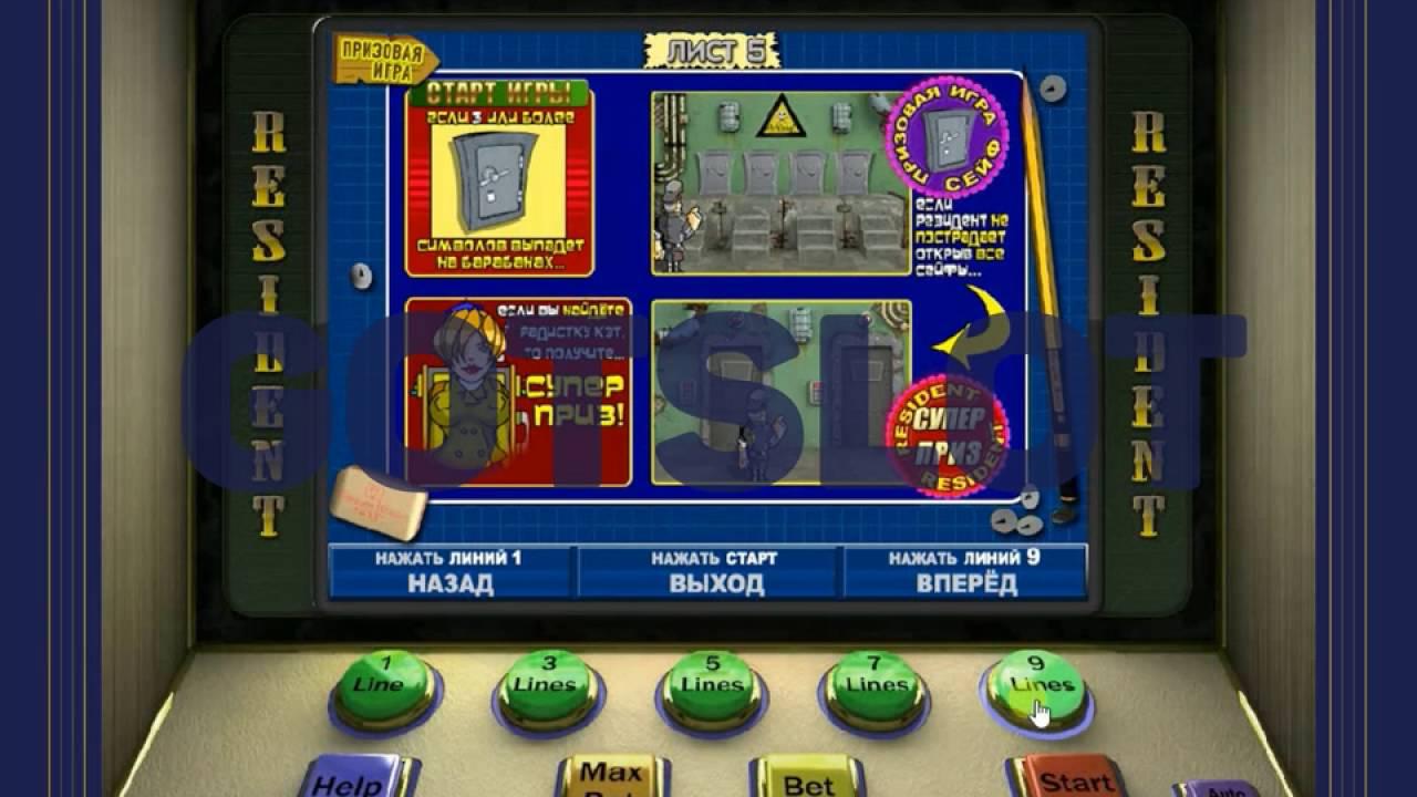 скачать игровые автоматы резидент взломанный