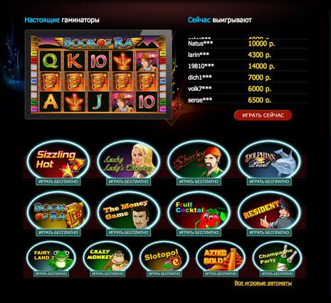 Игровые автоматы гаминатор скачать бесплатно без регистрации и смс франко казино