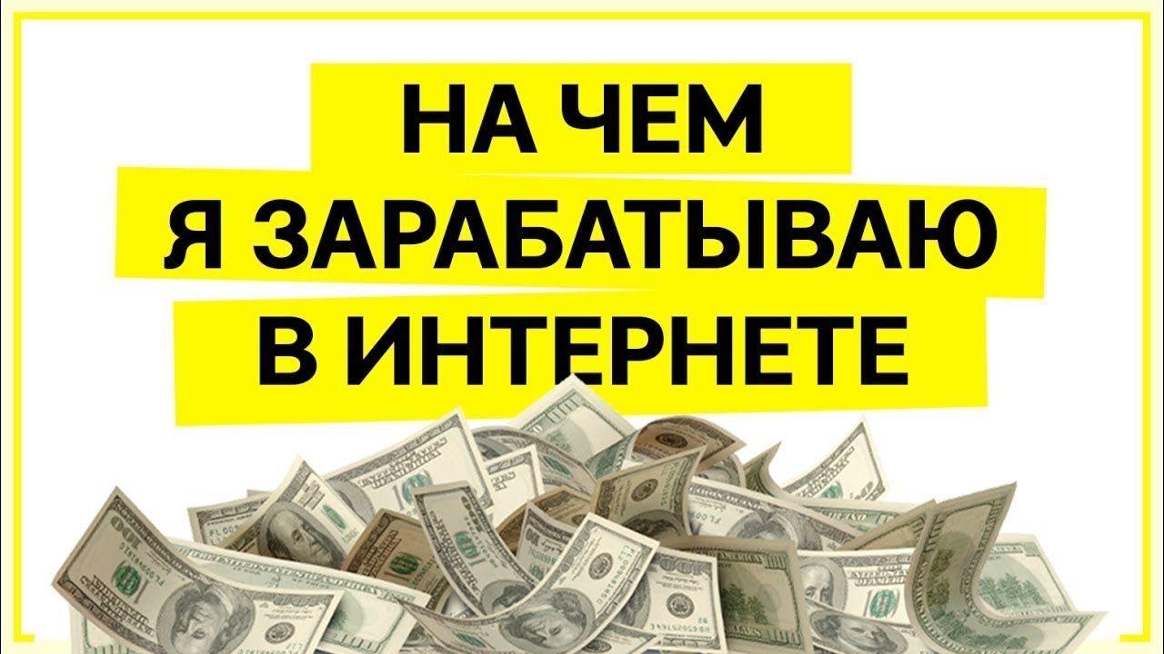 заработать денег на ставках